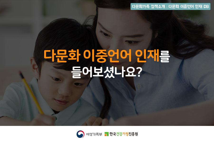[카드뉴스] 다문화가족 정책소개 : 한국생활가이드북 정보더하기(다문화 이중언어 인재편)_1