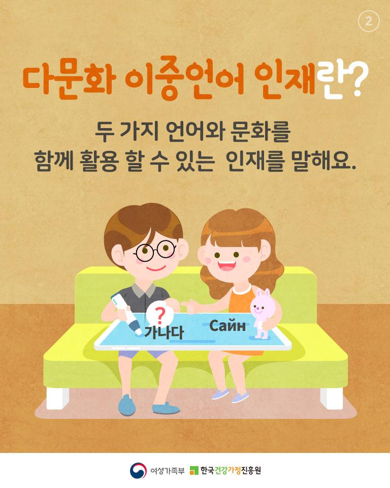 [카드뉴스] 다문화가족 정책소개 : 한국생활가이드북 정보더하기(다문화 이중언어 인재편)_2