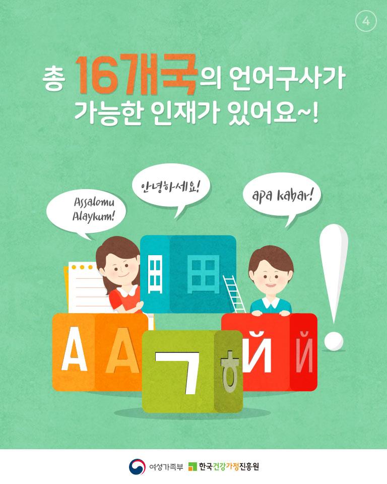 [카드뉴스] 다문화가족 정책소개 : 한국생활가이드북 정보더하기(다문화 이중언어 인재편)_4
