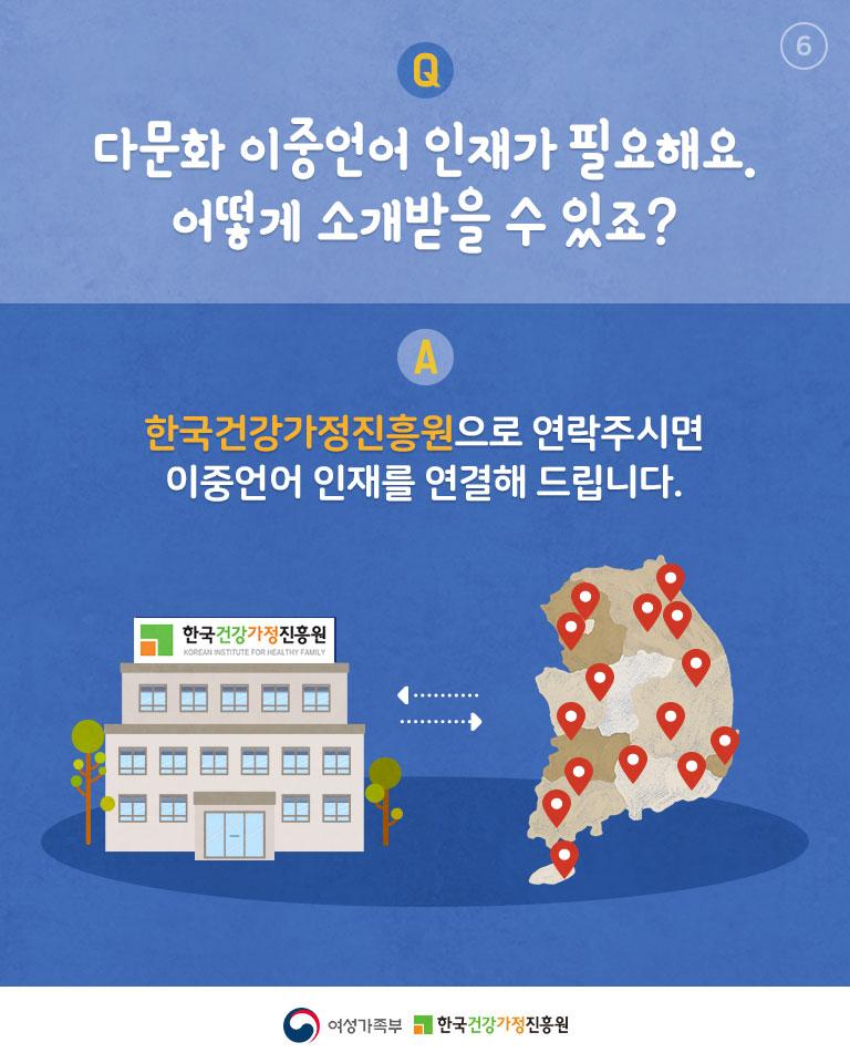[카드뉴스] 다문화가족 정책소개 : 한국생활가이드북 정보더하기(다문화 이중언어 인재편)_6