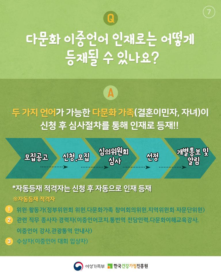 [카드뉴스] 다문화가족 정책소개 : 한국생활가이드북 정보더하기(다문화 이중언어 인재편)_7