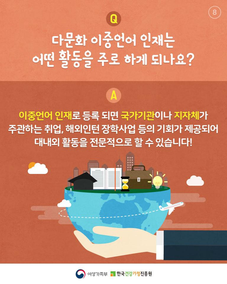 [카드뉴스] 다문화가족 정책소개 : 한국생활가이드북 정보더하기(다문화 이중언어 인재편)_8