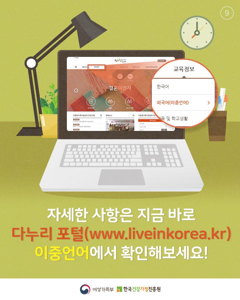 [카드뉴스] 다문화가족 정책소개 : 한국생활가이드북 정보더하기(다문화 이중언어 인재편)_9