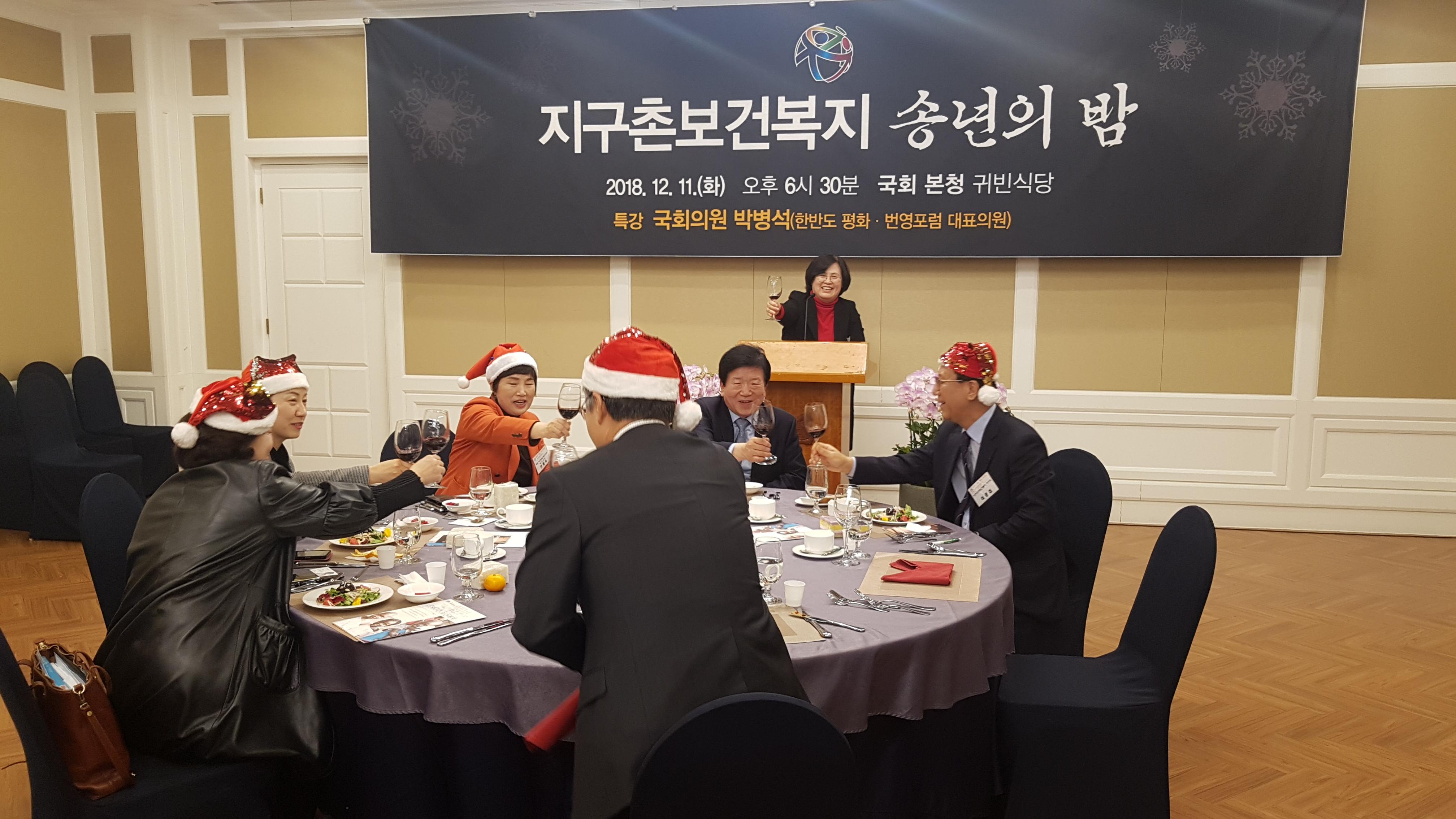2018년 (사)지구촌보건복지 송년・후원의 밤 참석_3
