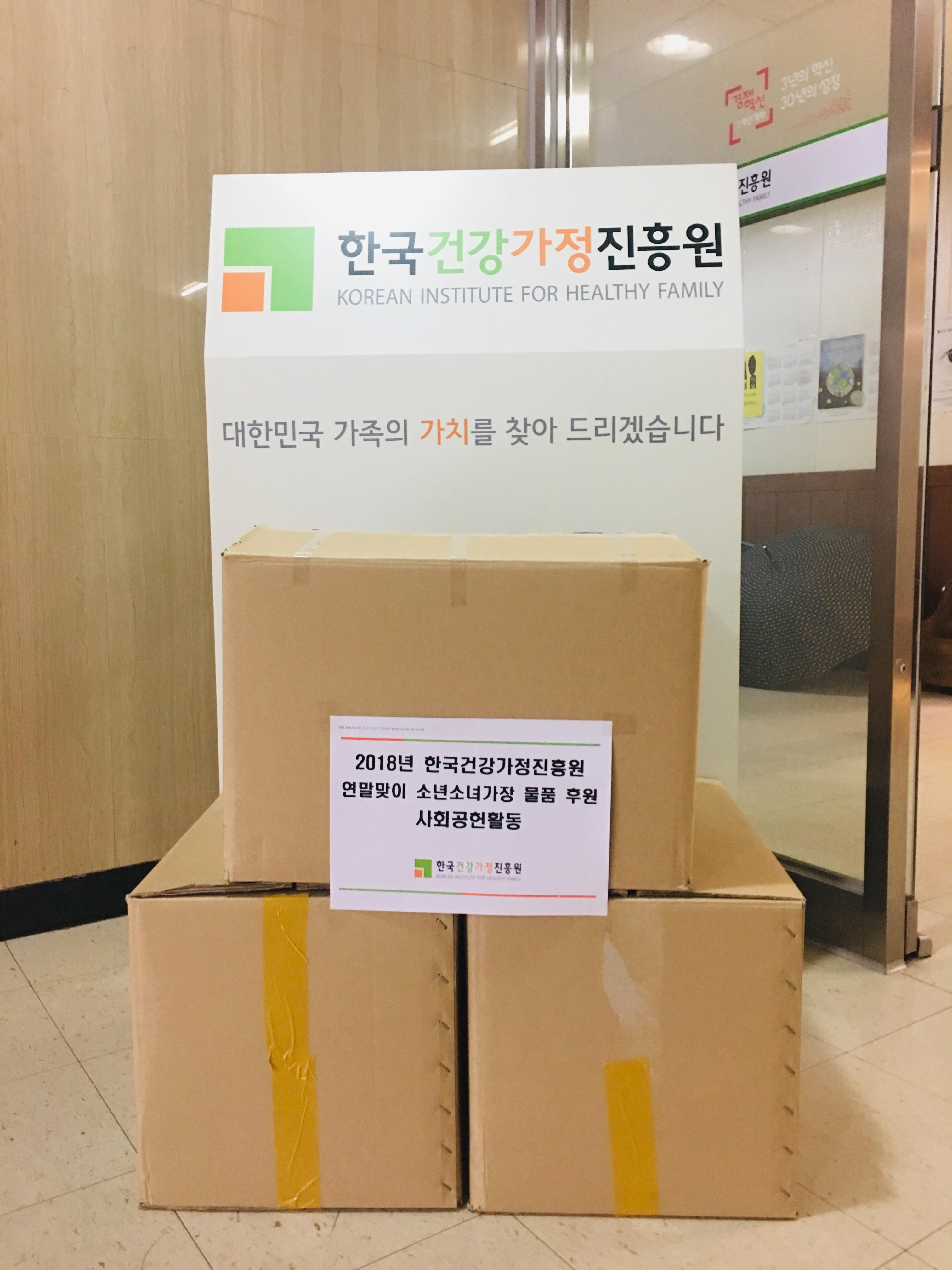 2018년 한국건강가정진흥원 연말맞이 사회공헌활동_1
