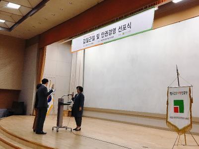 한국건강가정진흥원 갑질 근절 및 인권경영 선포2