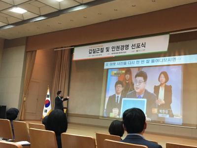 한국건강가정진흥원 갑질 근절 및 인권경영 선포1