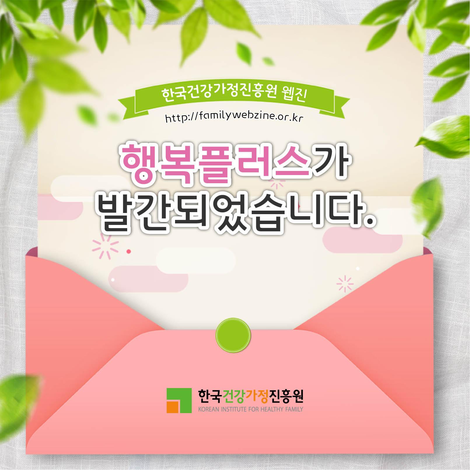 [카드뉴스] 한국건강가정진흥원 웹진 행복플러스 2019년 3월호 발간_1