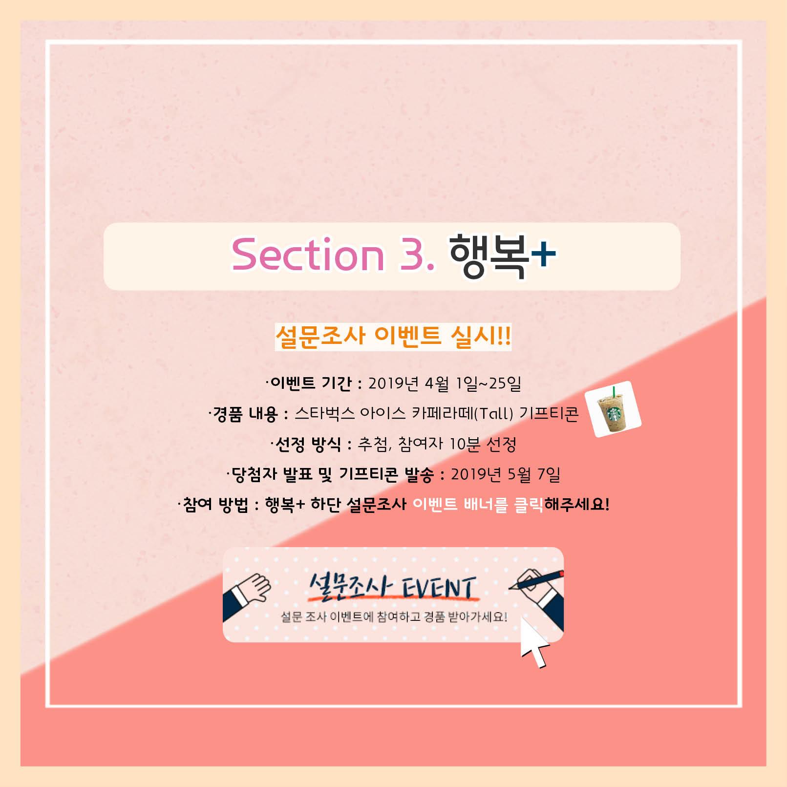 [카드뉴스] 한국건강가정진흥원 웹진 행복플러스 2019년 3월호 발간_4