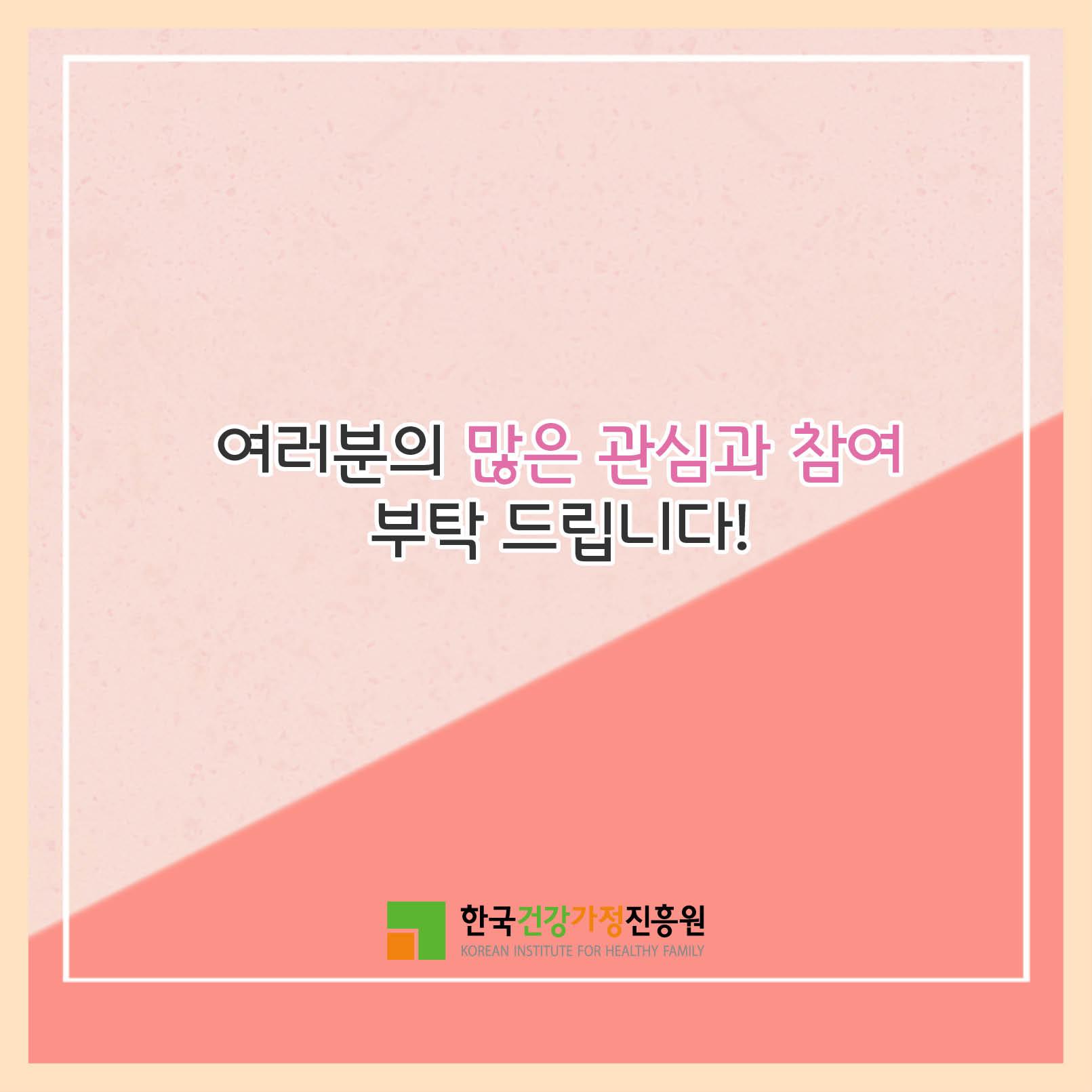 [카드뉴스] 한국건강가정진흥원 웹진 행복플러스 2019년 3월호 발간_5