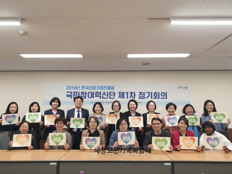 2019년 한국건강가정진흥원 국민참여혁신단 제1차 정기회의 개최_1