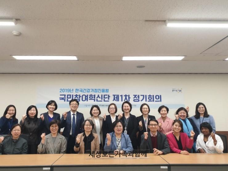 2019년 한국건강가정진흥원 국민참여혁신단 제1차 정기회의 개최_2