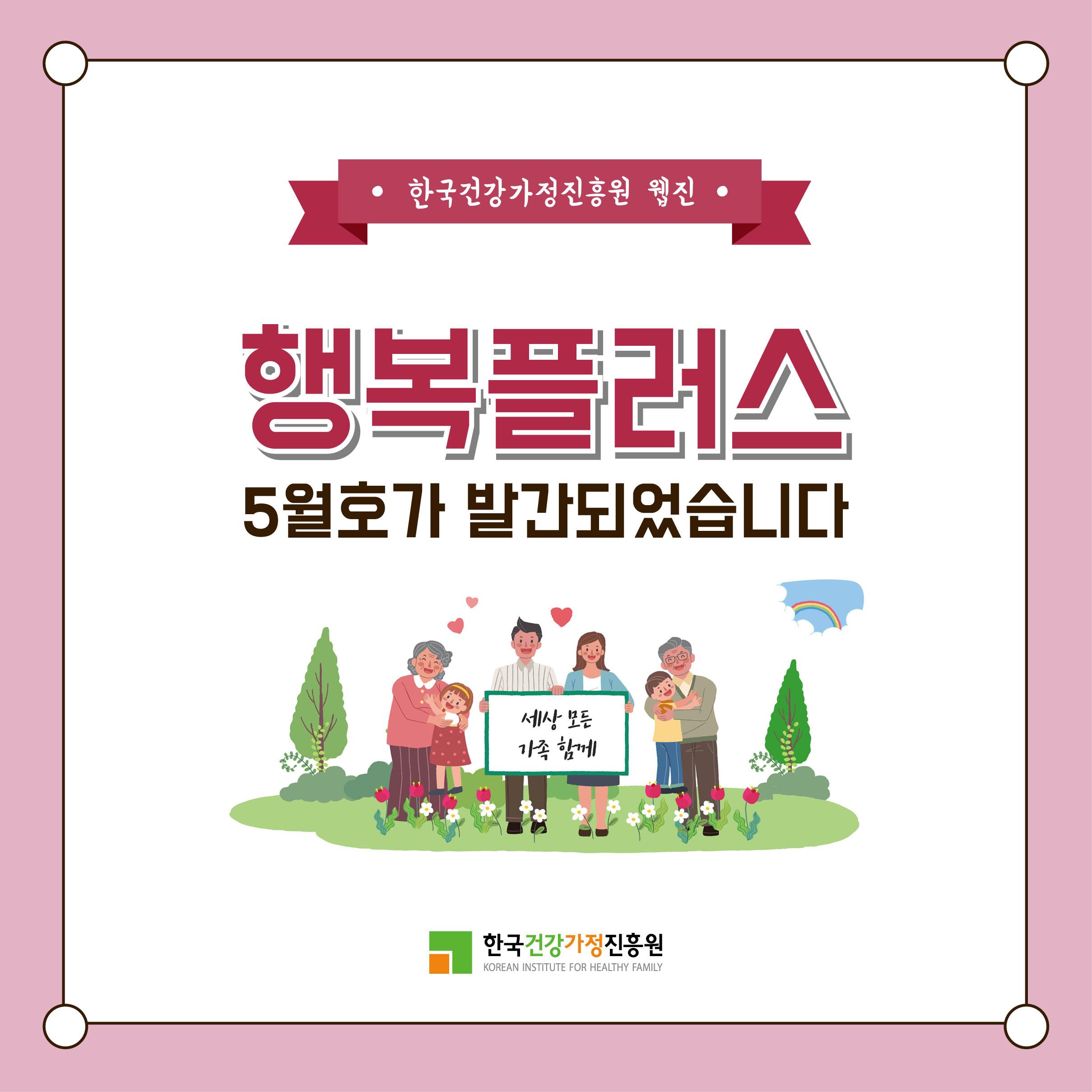 [카드뉴스] 행복플러스 2019년 5월호 발간_1