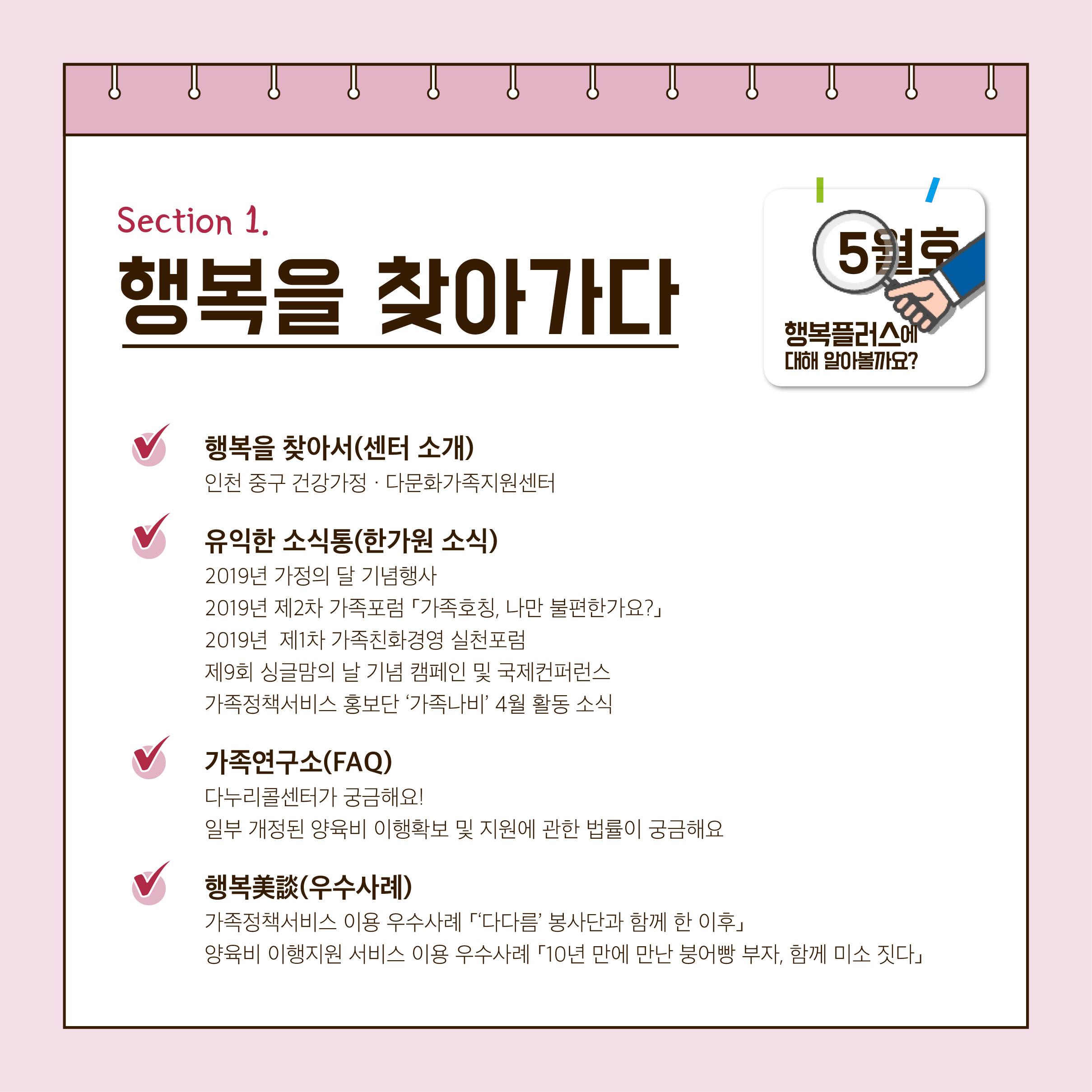 [카드뉴스] 행복플러스 2019년 5월호 발간_2