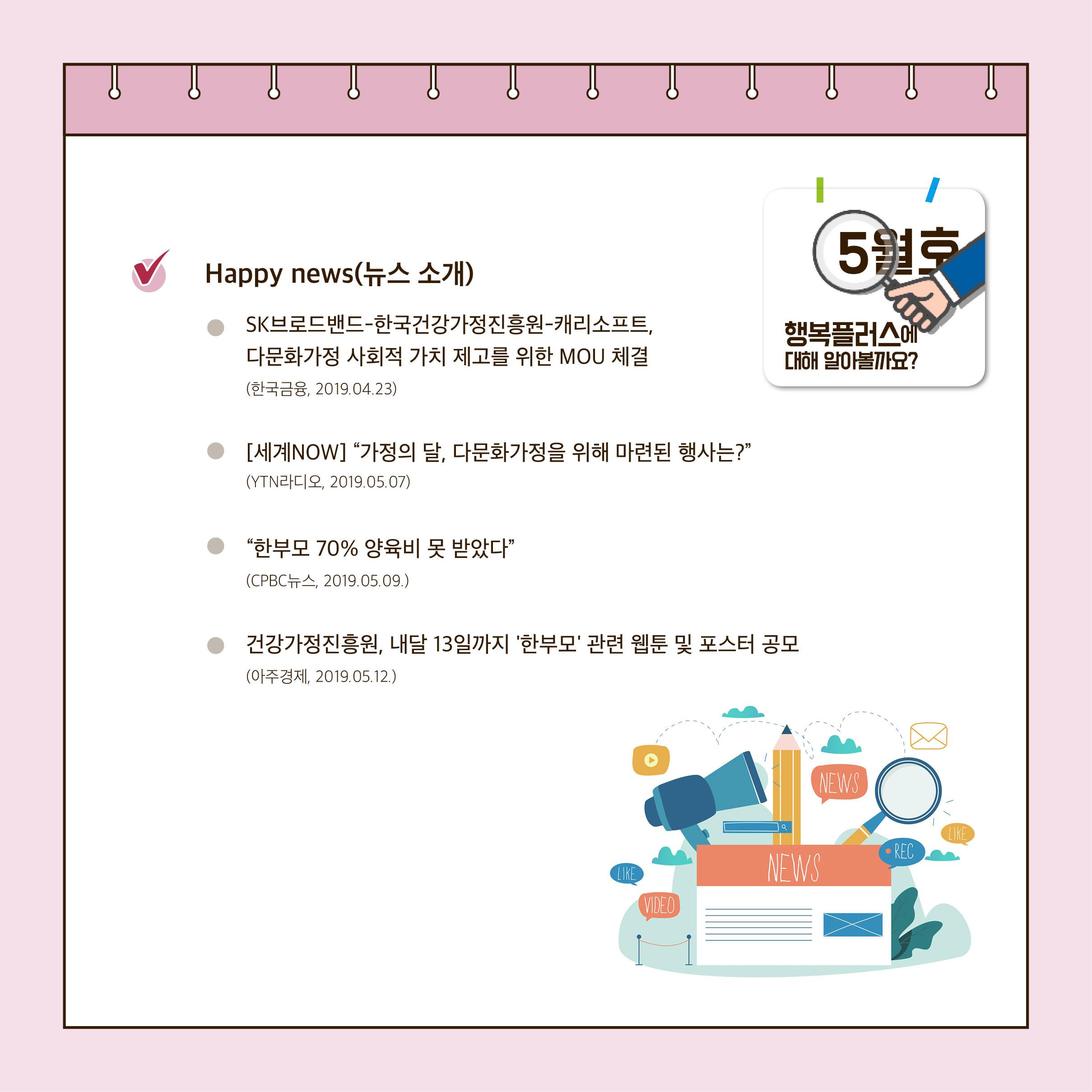 [카드뉴스] 행복플러스 2019년 5월호 발간_3
