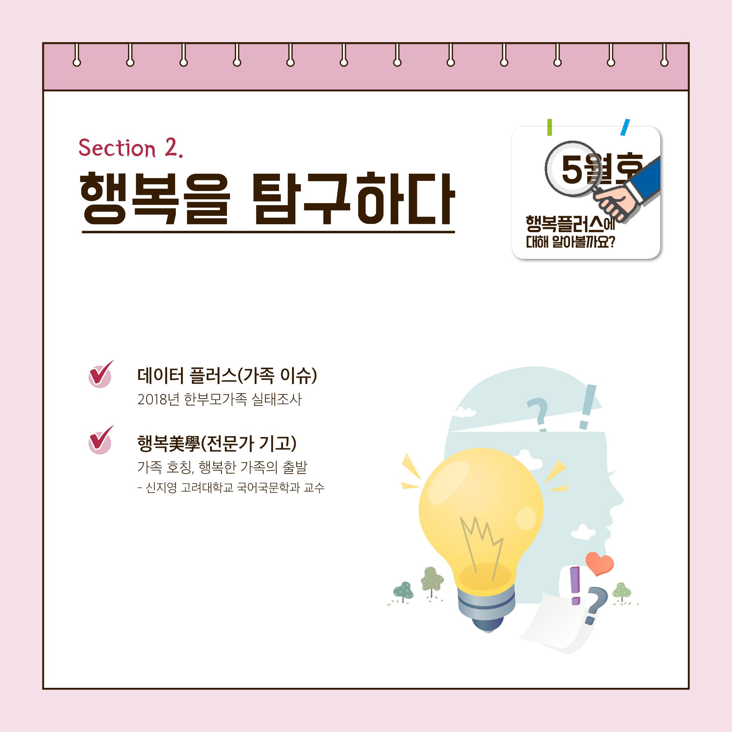 [카드뉴스] 행복플러스 2019년 5월호 발간_4