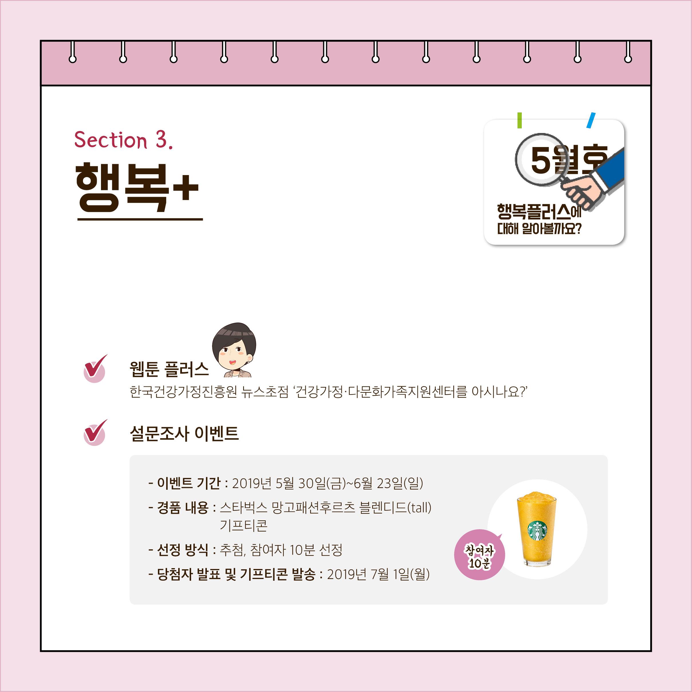 [카드뉴스] 행복플러스 2019년 5월호 발간_5