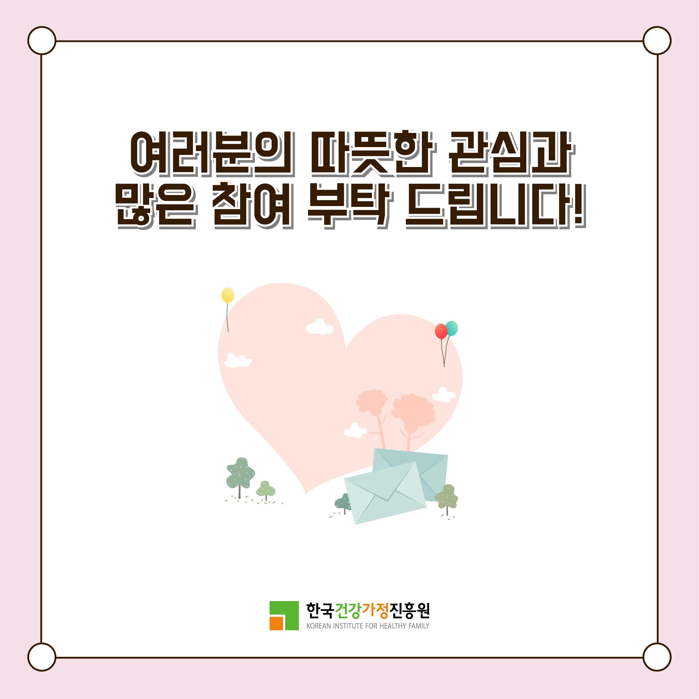 [카드뉴스] 행복플러스 2019년 5월호 발간_6