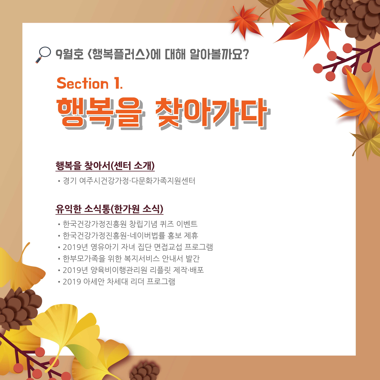 [카드뉴스] 행복플러스 2019년 9월호가 발간되었습니다_2