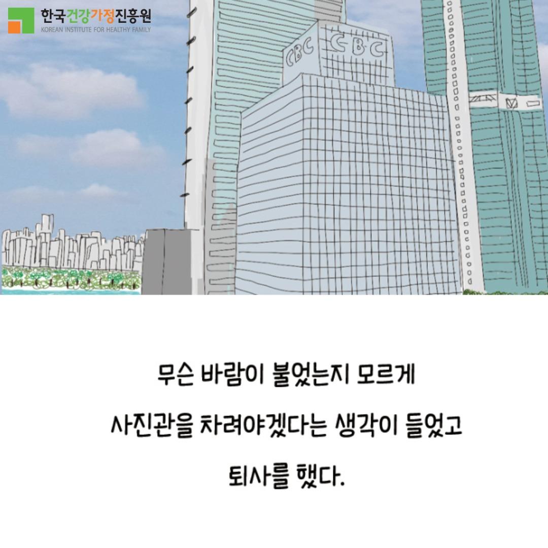 [카드뉴스]웹툰공모전 수상작_가족사진관1