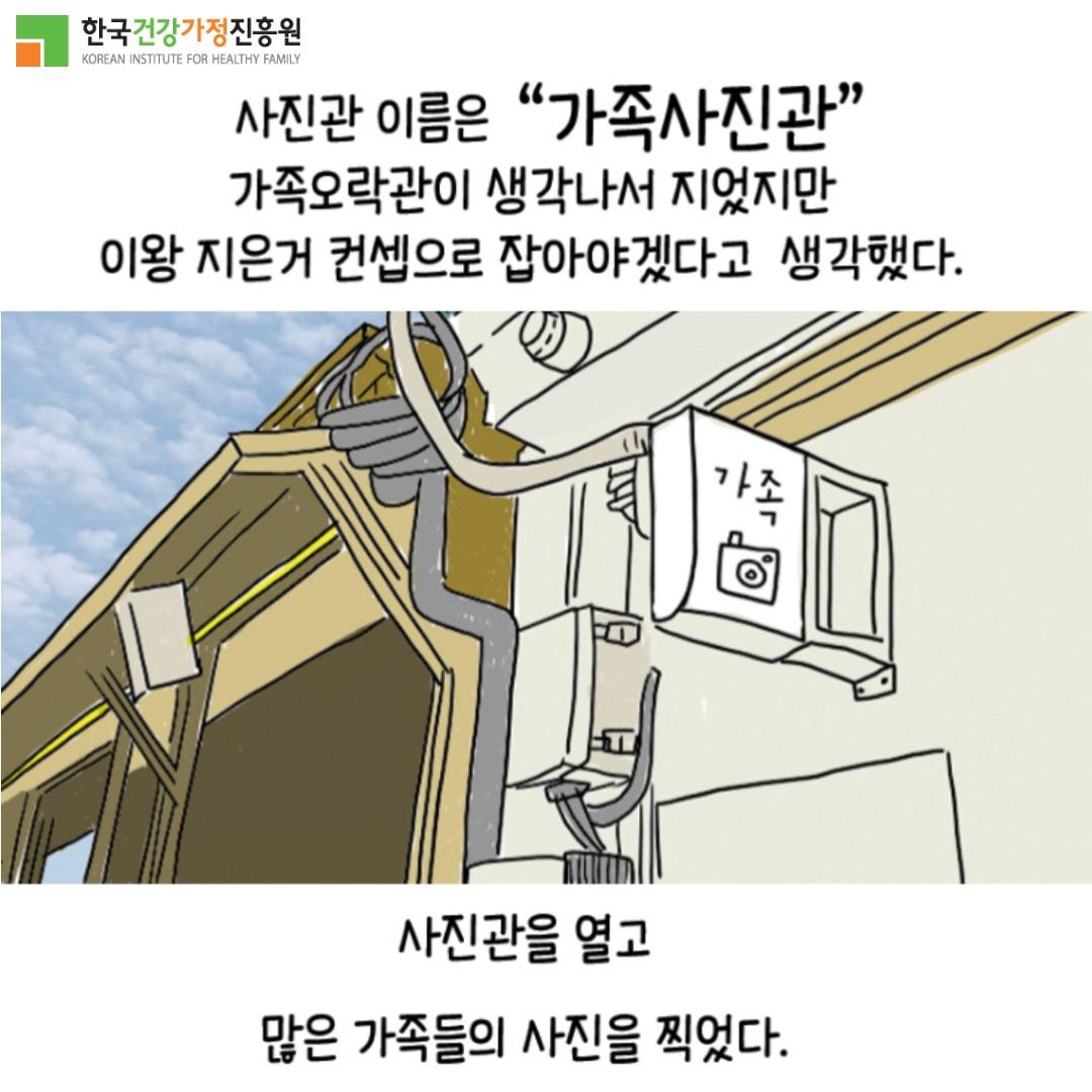 [카드뉴스]웹툰공모전 수상작_가족사진관2