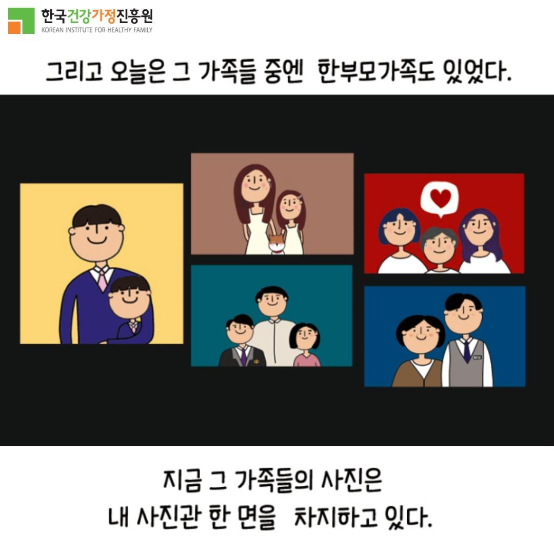 [카드뉴스]웹툰공모전 수상작_가족사진관3