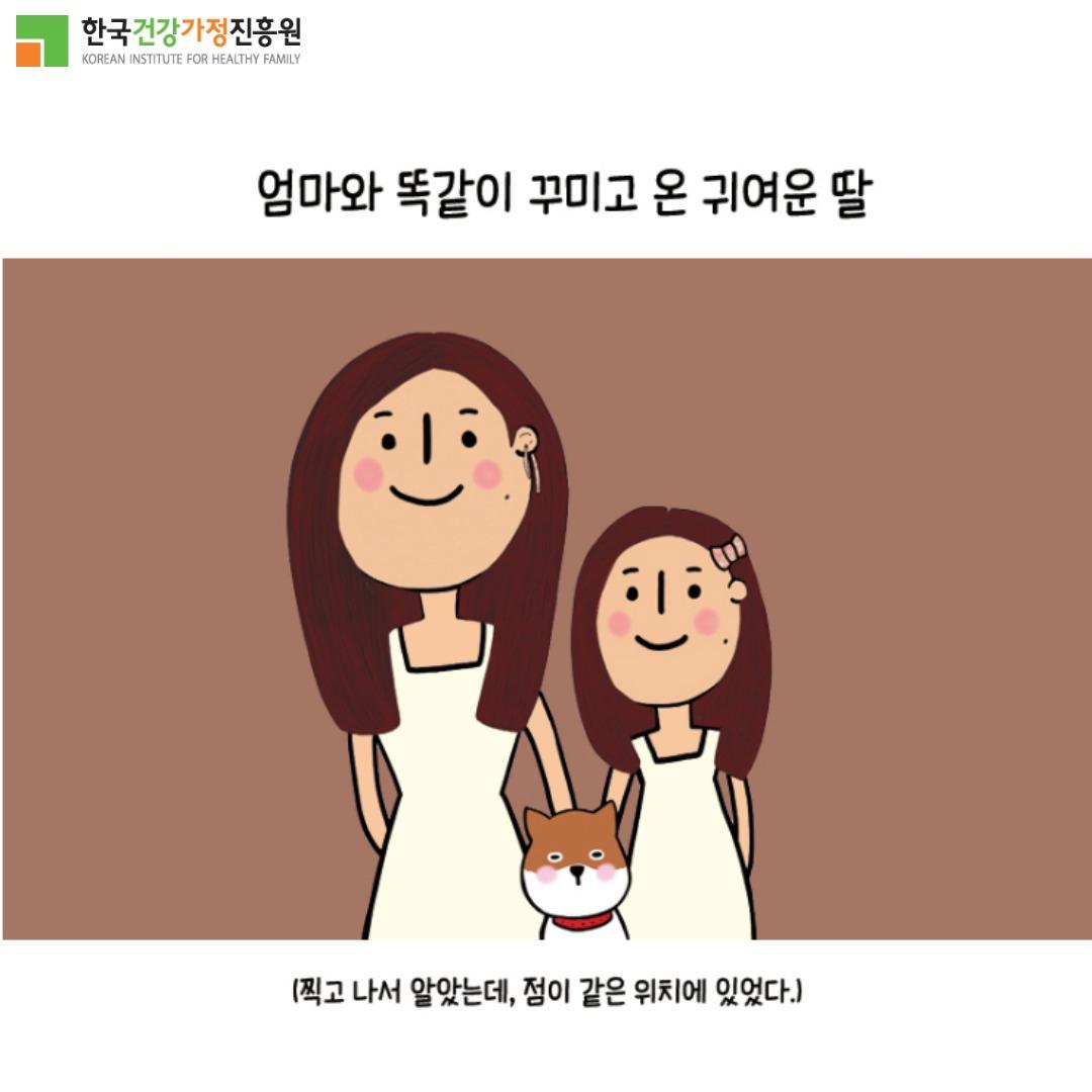 [카드뉴스]웹툰공모전 수상작_가족사진관5