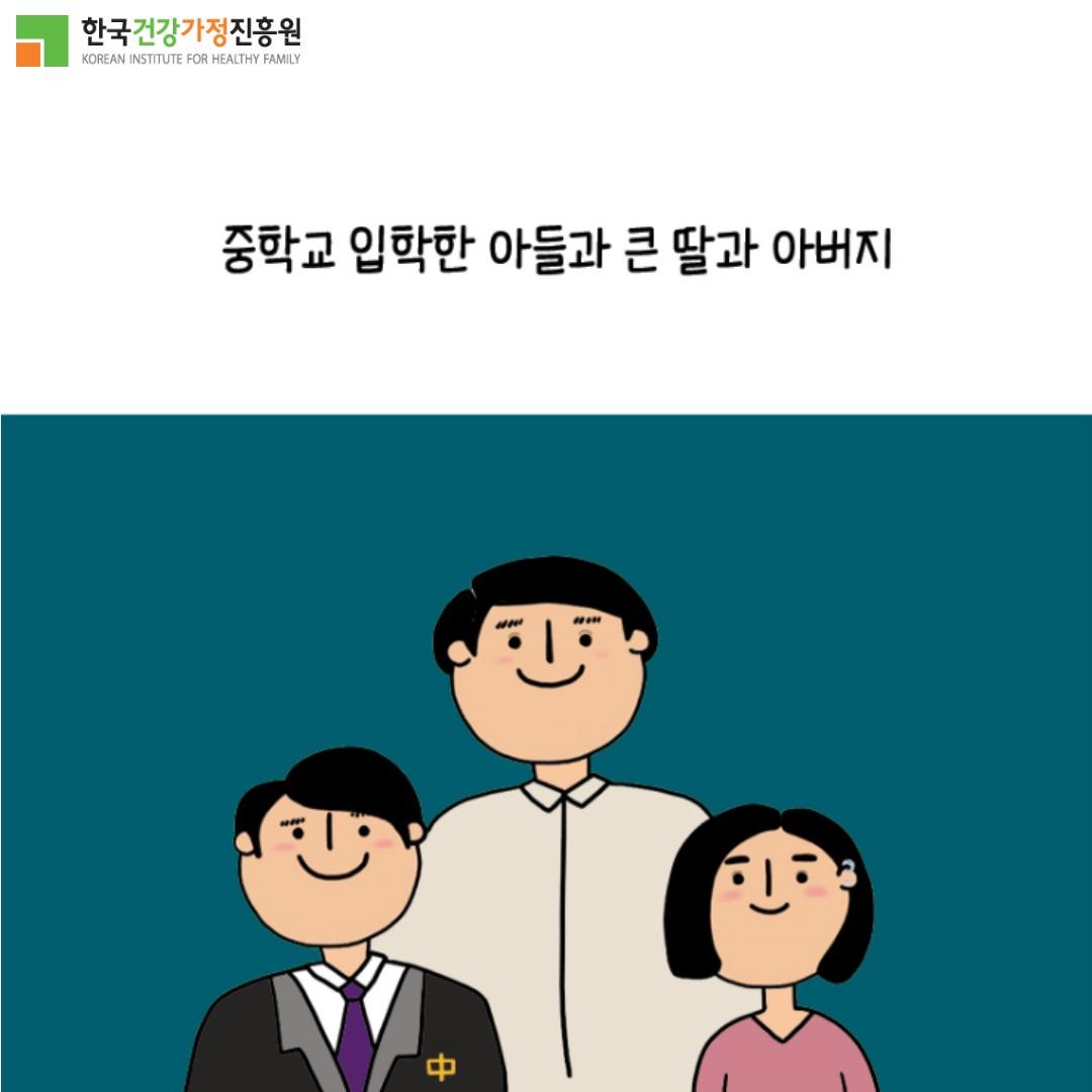 [카드뉴스]웹툰공모전 수상작_가족사진관6