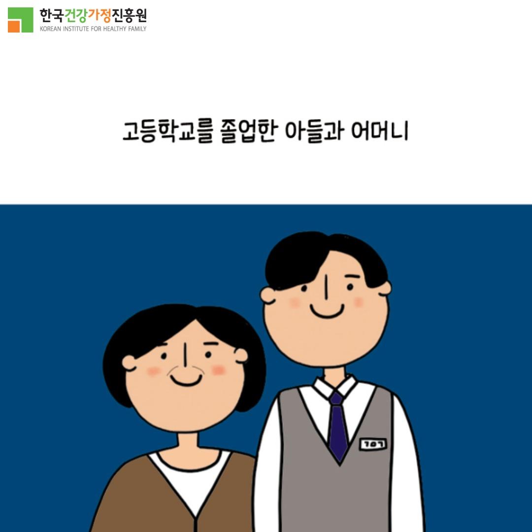 [카드뉴스]웹툰공모전 수상작_가족사진관7