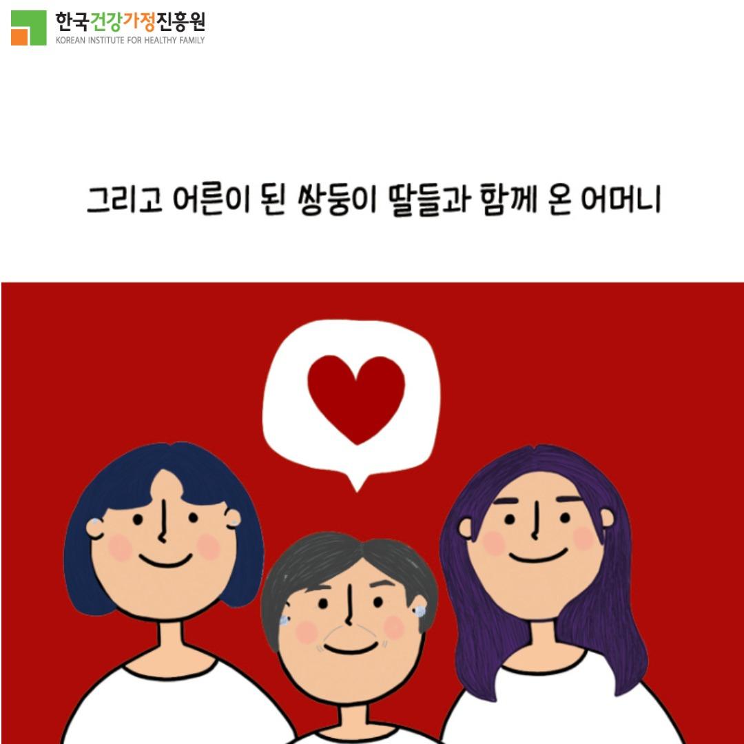 [카드뉴스]웹툰공모전 수상작_가족사진관8
