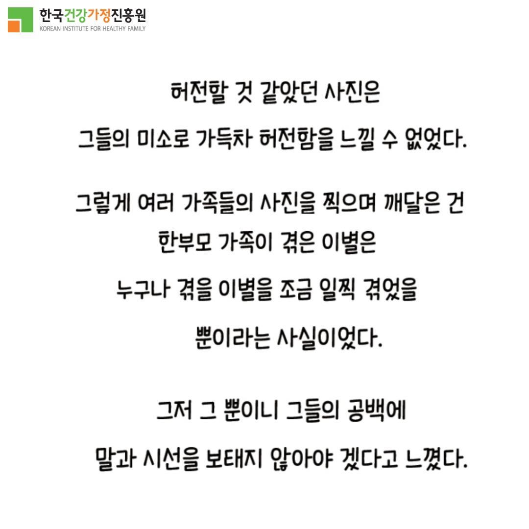 [카드뉴스]웹툰공모전 수상작_가족사진관9