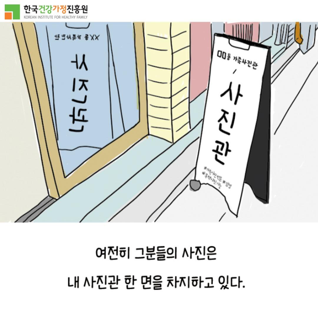 [카드뉴스]웹툰공모전 수상작_가족사진관10
