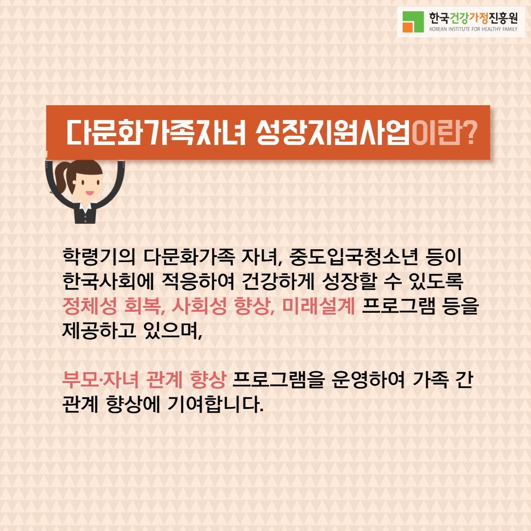 [카드뉴스]다문화가족자녀의 건강한 성장을 지원합니다1