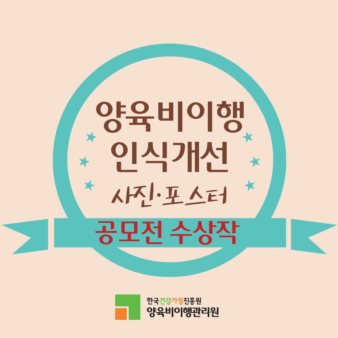 양육비이행 인식개선 사진·포스터 공모전 수상작1