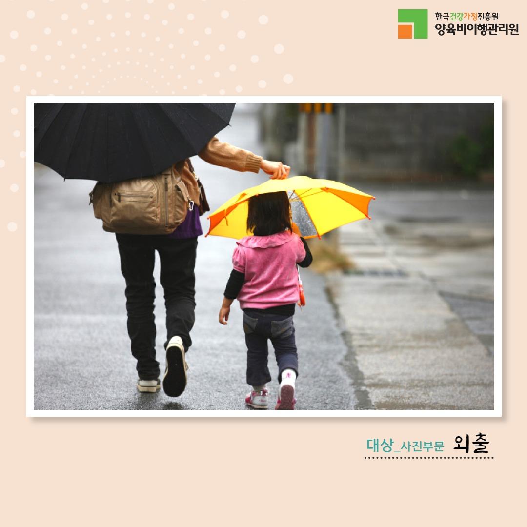 양육비이행 인식개선 사진·포스터 공모전 수상작2