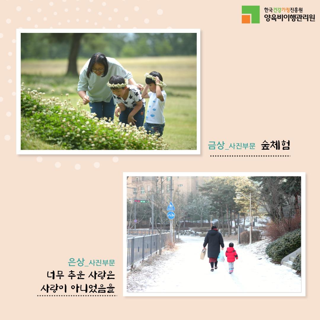 양육비이행 인식개선 사진·포스터 공모전 수상작3