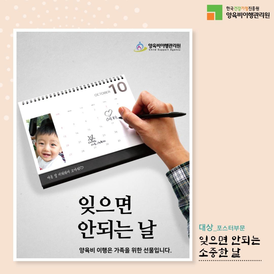 양육비이행 인식개선 사진·포스터 공모전 수상작6