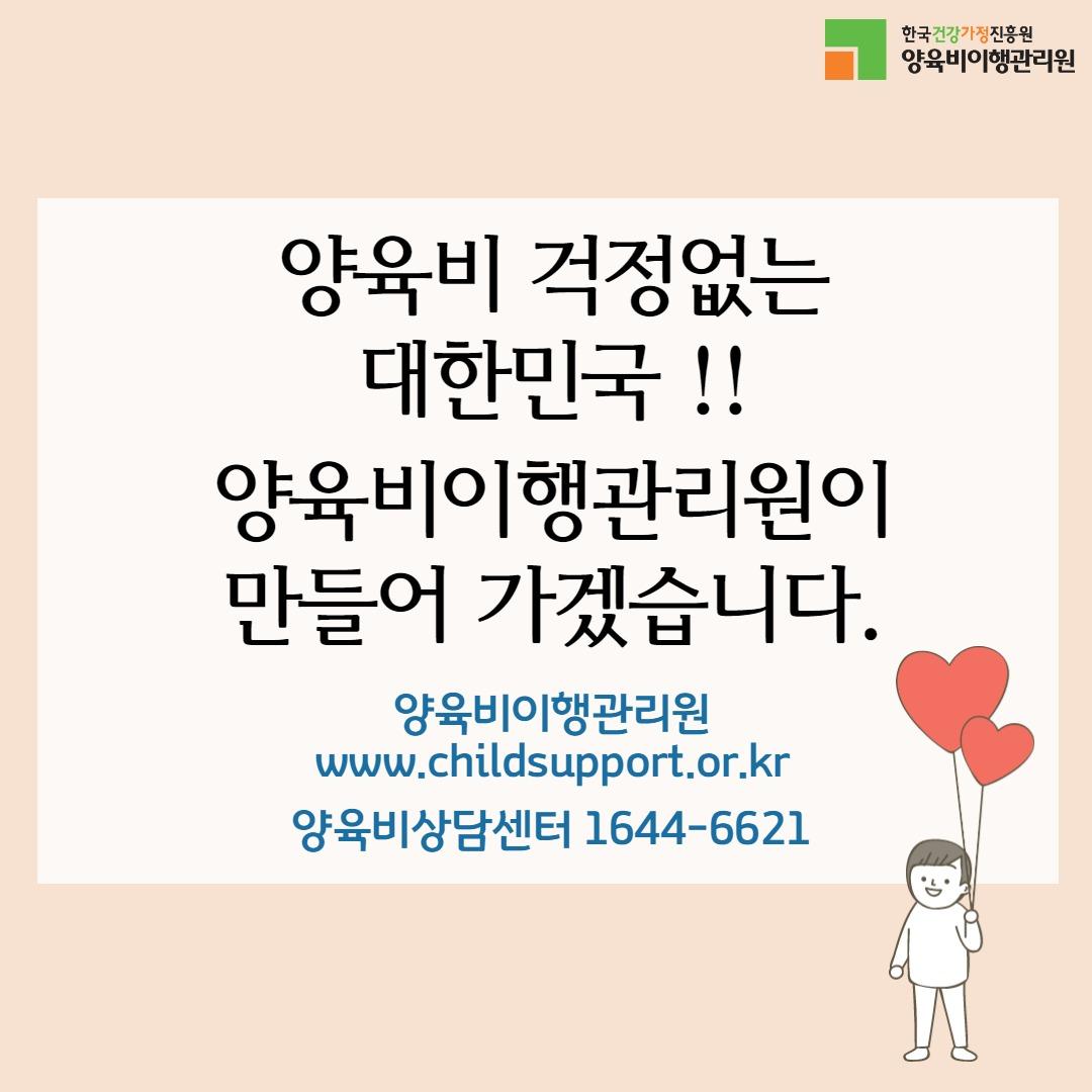양육비이행 인식개선 사진·포스터 공모전 수상작10