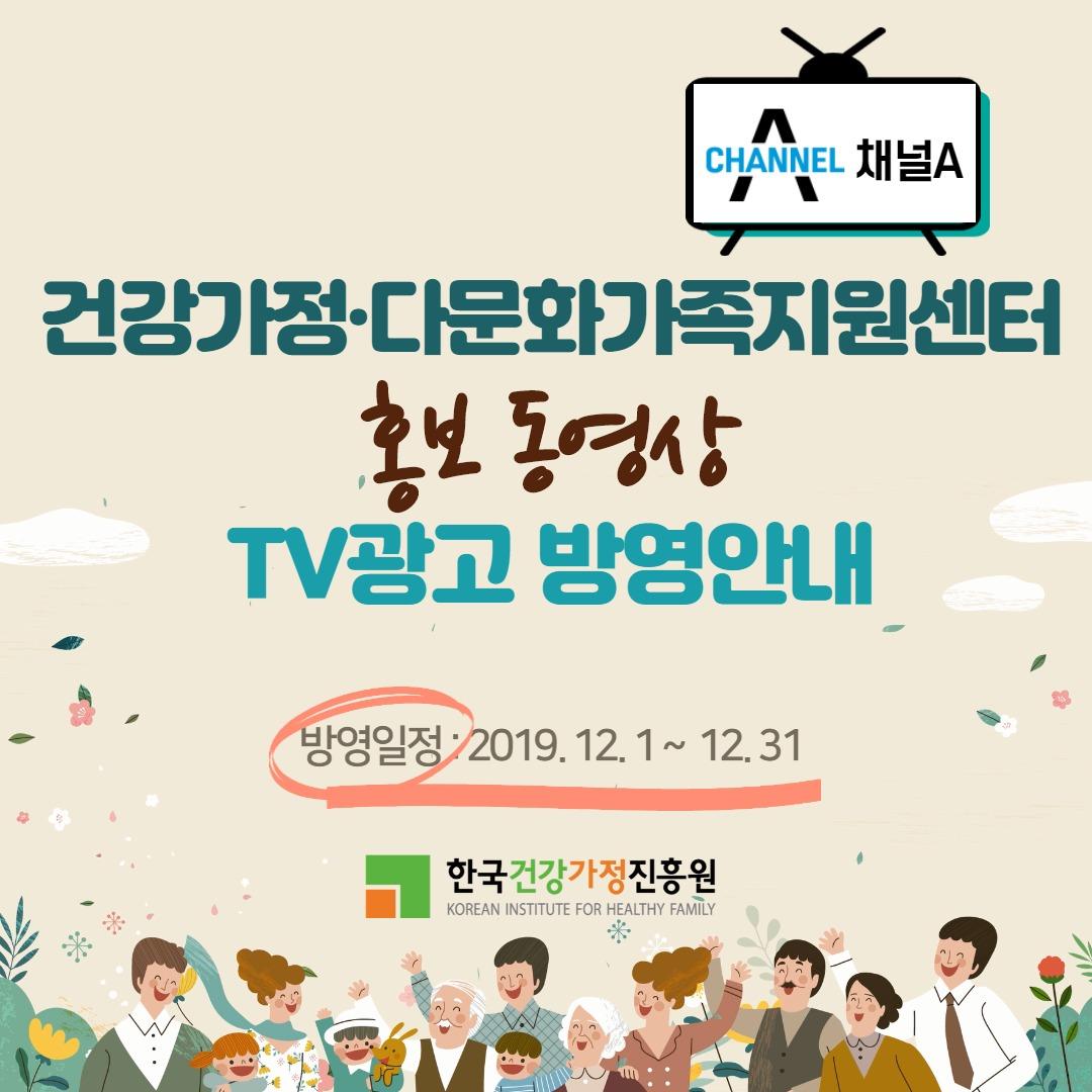 [카드뉴스] 건강가정·다문화가족지원센터 홍보 동영상 TV광고 방영안내1