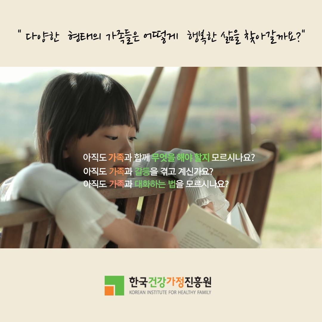 [카드뉴스] 건강가정·다문화가족지원센터 홍보 동영상 TV광고 방영안내2