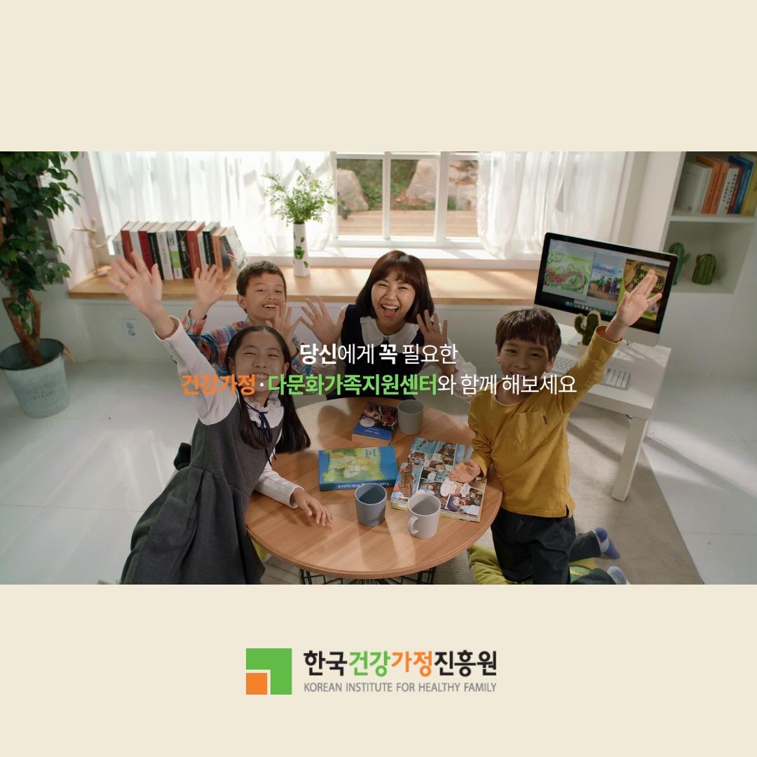 [카드뉴스] 건강가정·다문화가족지원센터 홍보 동영상 TV광고 방영안내3