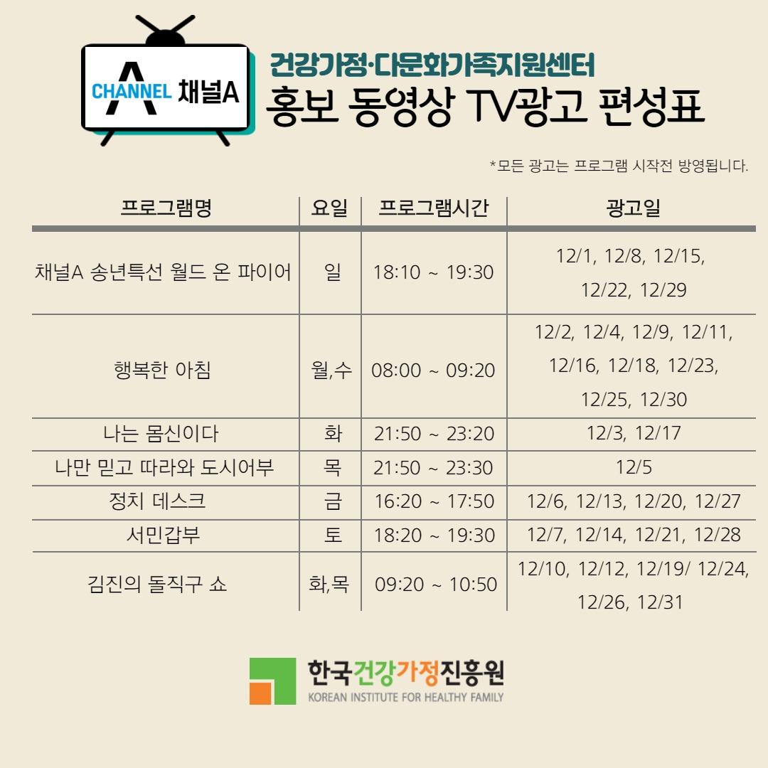 [카드뉴스] 건강가정·다문화가족지원센터 홍보 동영상 TV광고 방영안내4