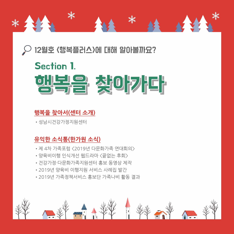 [카드뉴스] 행복플러스 2019년 12월호  발간_2