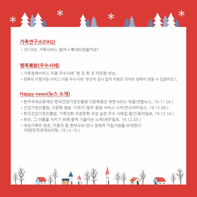 [카드뉴스] 행복플러스 2019년 12월호  발간_3