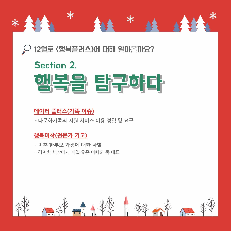 [카드뉴스] 행복플러스 2019년 12월호  발간_4