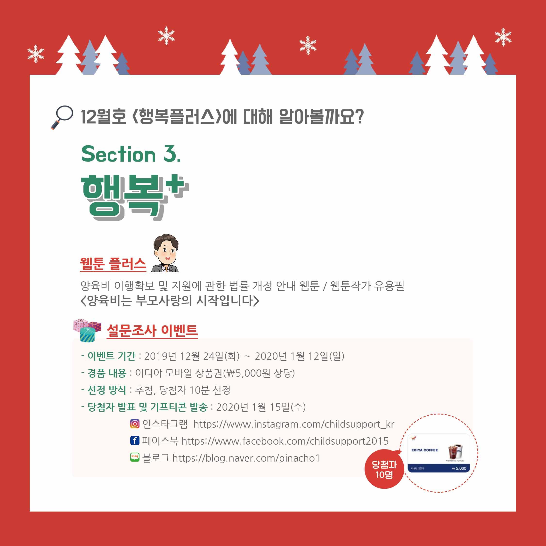 [카드뉴스] 행복플러스 2019년 12월호  발간_5