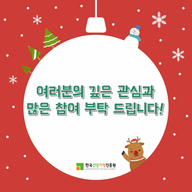 [카드뉴스] 행복플러스 2019년 12월호  발간_6