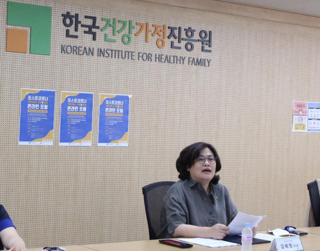 """한국건강가정진흥원, 2020년 제1차 온라인 가족포럼 """"포스트코로나 가족서비스 전망과 과제"""" 개최_2"""