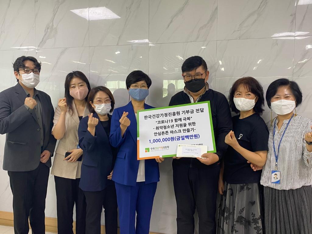한국건강가정진흥원, 2021년 4차 수시 사회공헌활동 기부금 전달_2
