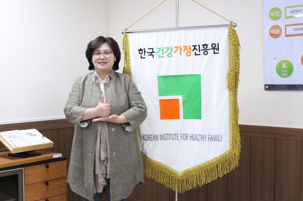 한국건강가정진흥원 '덕분에 챌린지' 동참_1